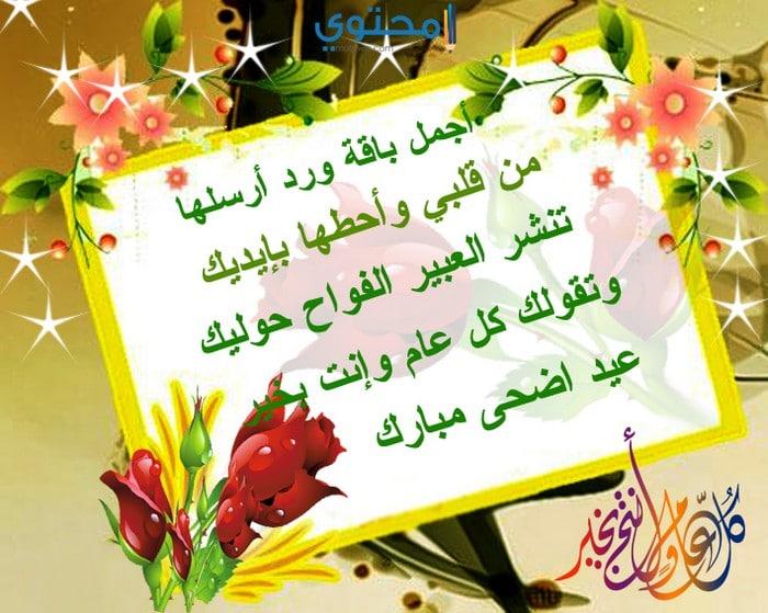 صور صور تهاني عيد الاضحى المبارك , ارسل لاصدقائك واخبارك وهنئهم بعيد الاضحى