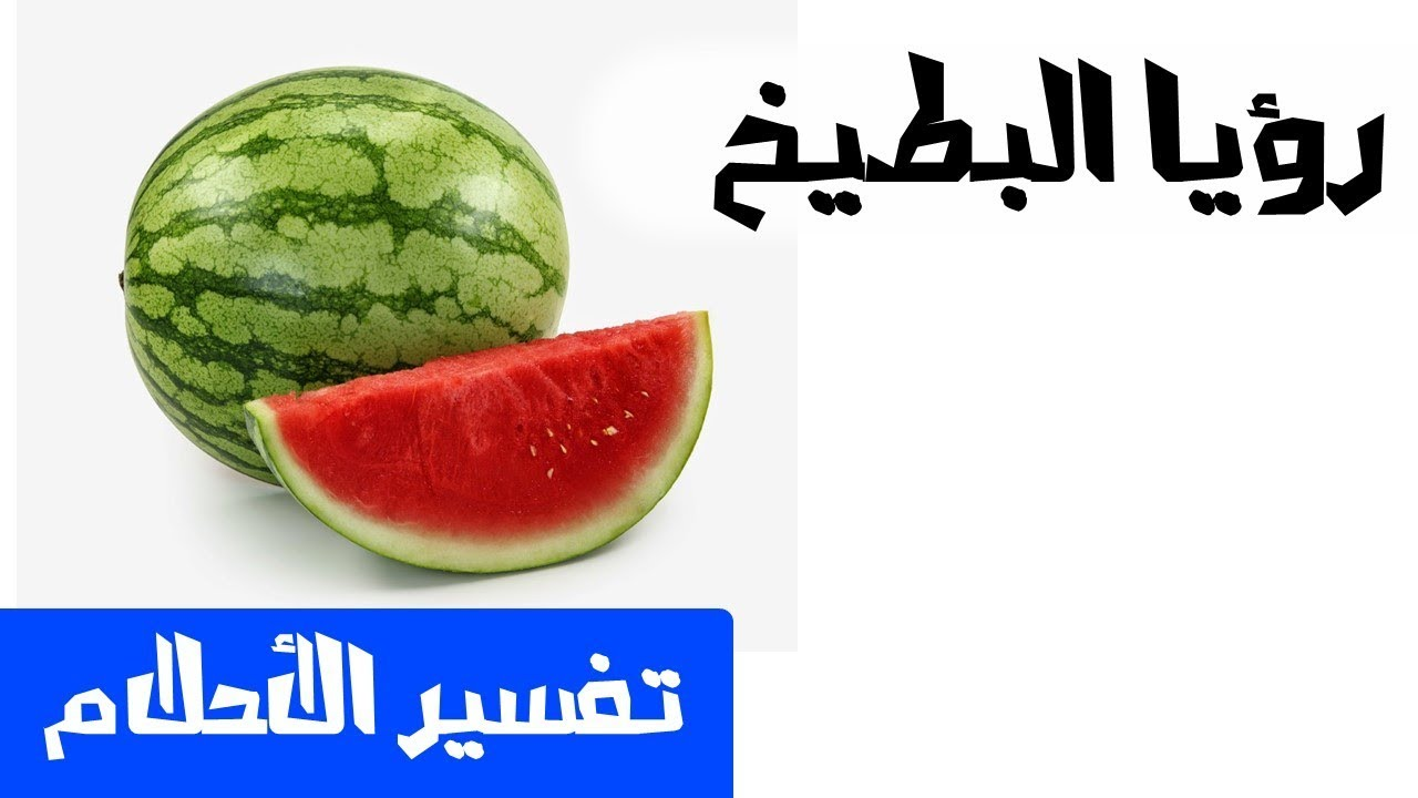 صورة رؤية البطيخ في المنام , تفسير رؤيه البطيخ في الاحلام
