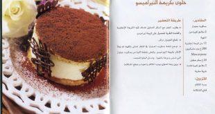 حلويات باردة وسهلة التحضير مع الصور , صور اجمل الحلويات البسيطة