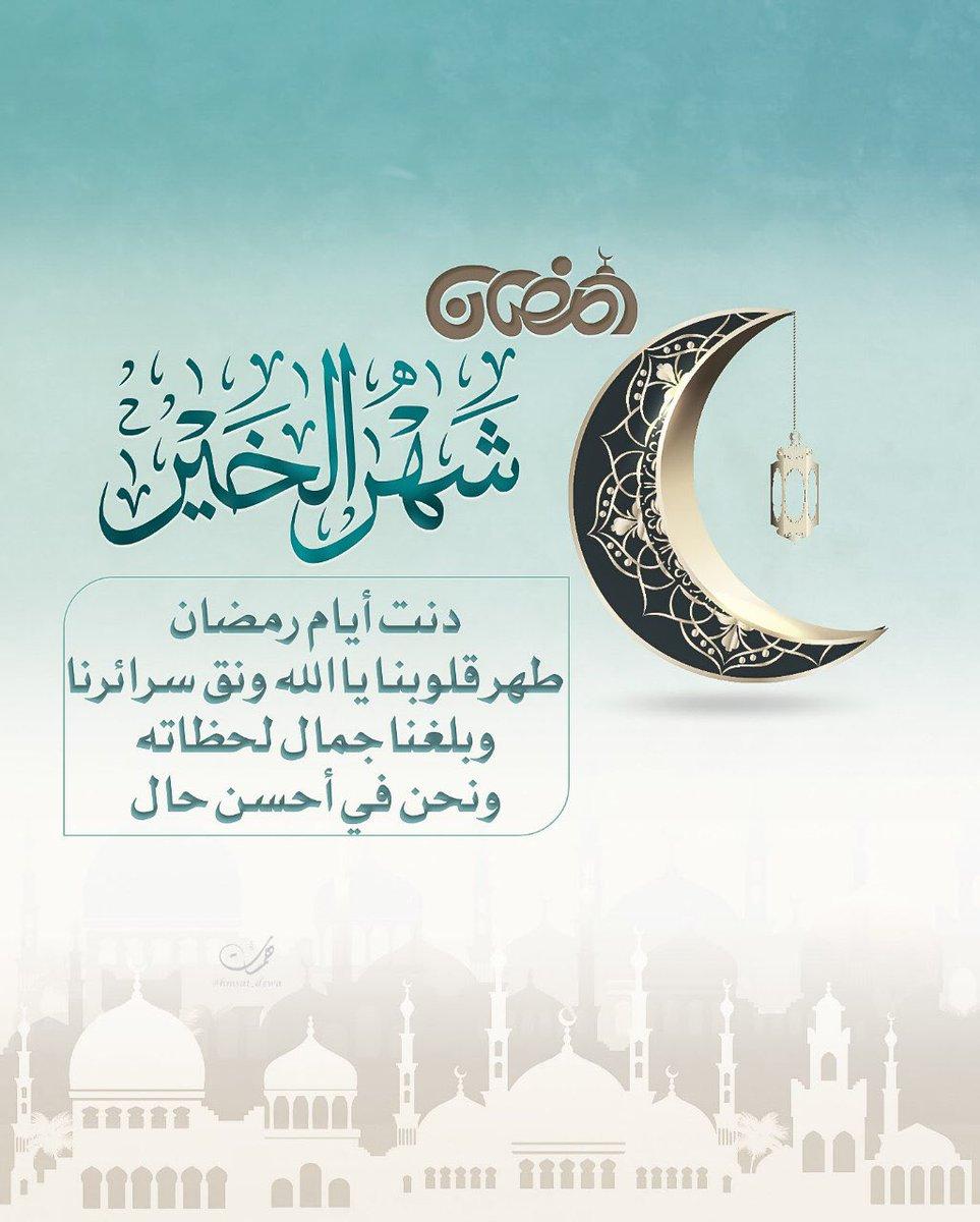 احلى دعاء لقدوم رمضان