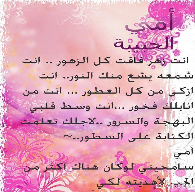 صورة كلمات وصور عن عيد الام , اجمل الكلمات المعبرة عن اهمية الام في الحياه