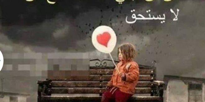 صورة حكم عن الفراق بالصور , اجمل العبارات عن الفراق