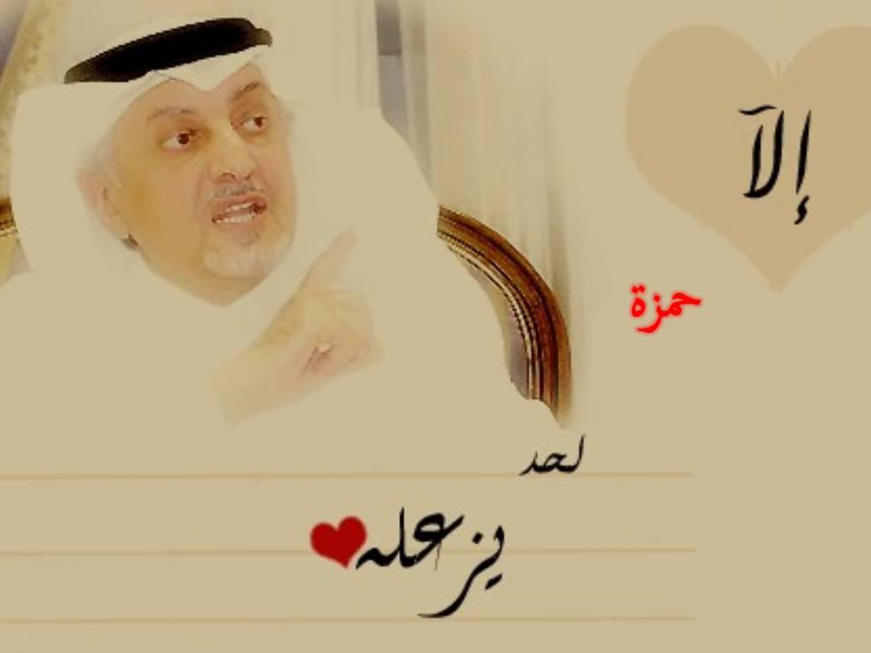 صورة صور مكتوب عليها اسم حمزة , اسم حمزة مزخرف بالصور.