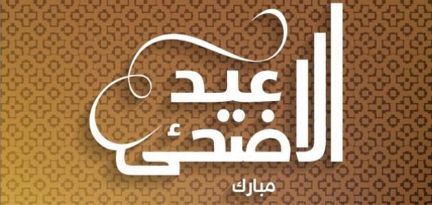 صورة كلام جميل عن العيد , عبارات عن فرحة العيد