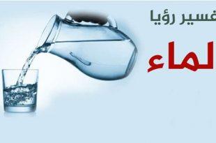 صورة تفسير حلم طلب الماء , رؤية المياه في المنام