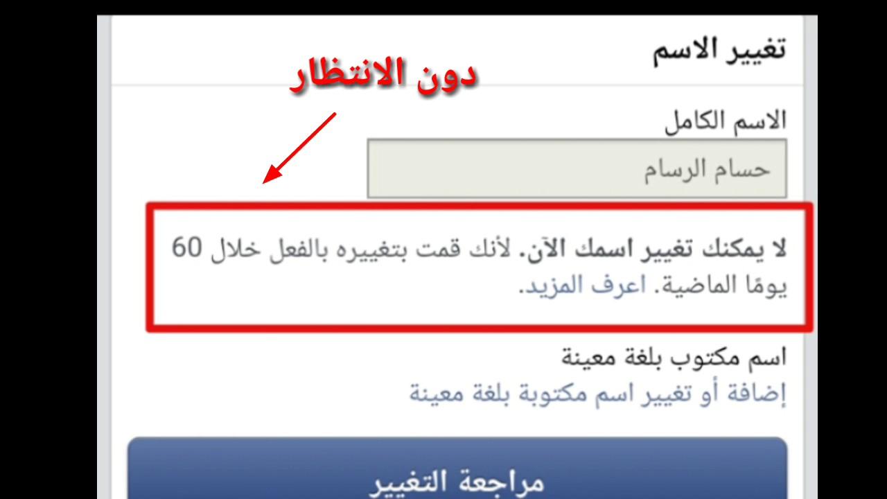 صورة كيف تغير اسم الفيس بوك , اسمك في مواقع التواصل الاجتماعي