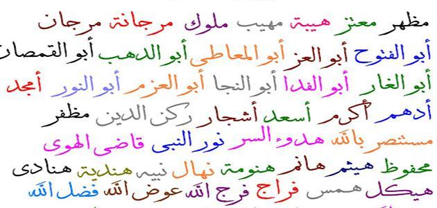 صورة اسماء جميلة للذكور , اسماء ومعانيها للاولاد