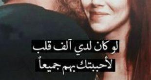منشورات حب وغزل , كلمات جميله عن الحب