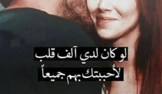 صورة منشورات حب وغزل , كلمات جميله عن الحب