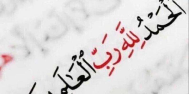 صورة دعاء الحمد لله مكتوب , اروع ادعيه لنحمد المولى عز وجل على نعمه