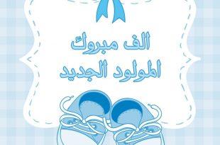 صورة صور مبروك البيبي , اجمل صور للاطفال الصغار