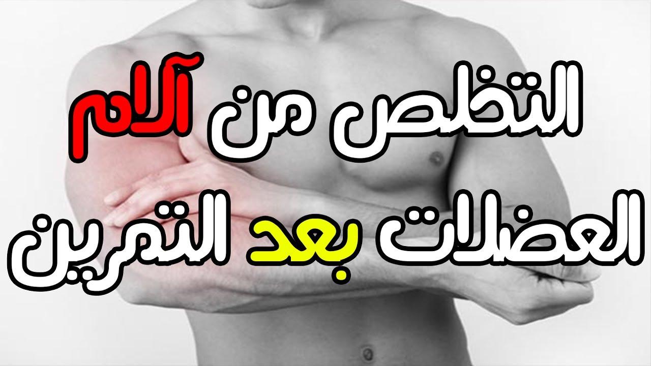 صور الام العضلات بعد الرياضة , ما الالام التى توجد بعد الرياضه وعلاجها