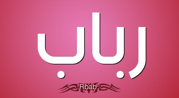 صورة معنى كلمة رباب , ما معنى كلمة واسم رباب