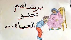 صورة تعبير عن بر الوالدين , كيف الاحسان للوالدين