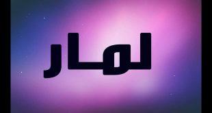 ما معنى اسم لمار في الاسلام , اصل اسم لمار ومعناه فى الاسلام