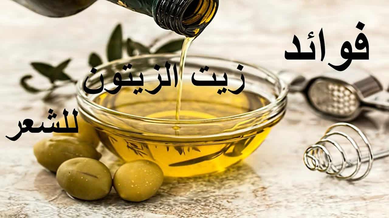 صورة فوائد زيت الزيتون للشعر المتساقط , معلومات للحفاظ على الشعر باستخدام زيت الزيتون