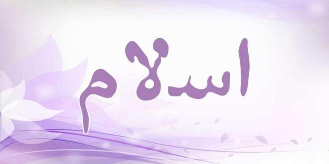 صورة معنى اسم اسلام , ماذا يعنى اسم اسلام و صفات صاحب الاسم