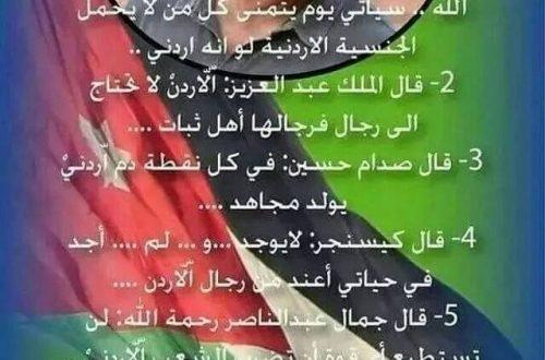 صور اجمل ما قيل عن الاردن , كلمات معبره جدا عن عراقه الاردن