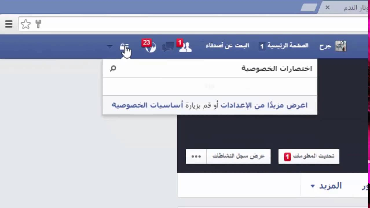 صورة كيفية الغاء الرسائل من الفيس بوك لغير الاصدقاء , اعدادات للفيس تحمى حسابك