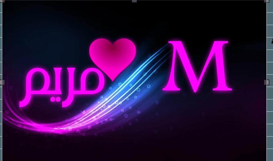 تفسير اسم مريم في المنام للعزباء هل اسم مريم يغير حياه العزباء فى المنام حلوه خيال