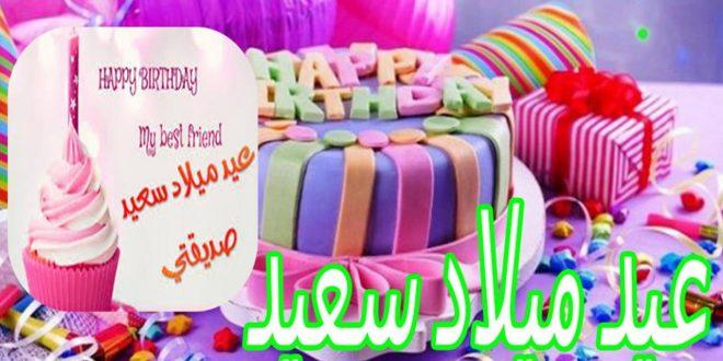 صورة مسجات عيد ميلاد سعيد , اسعد حبايبك يوم ميلادهم باحلى كلمه فى رساله