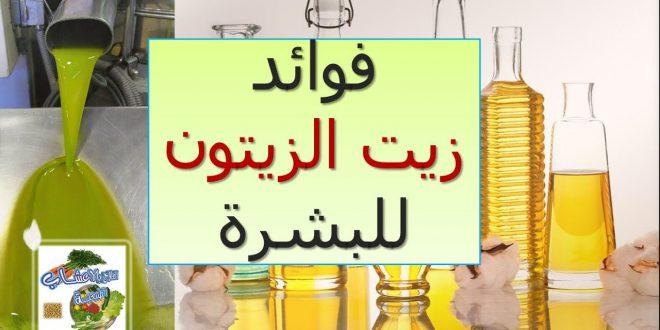 صور فوائد الزيت الزيتون للوجه , زيت الزيتون وتغيرات فى الوجه من استخدامه