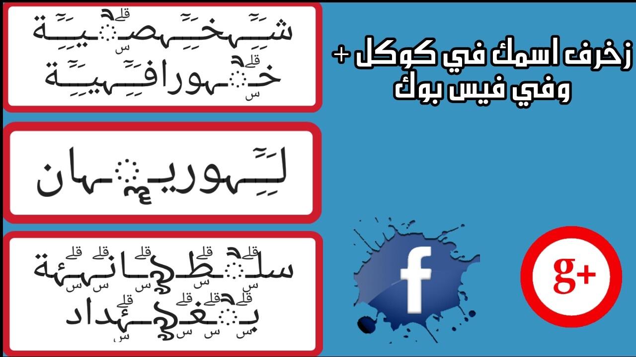 زخرفة الاسماء للفيس بوك احلى فيس بوك مزخرف حلوه خيال