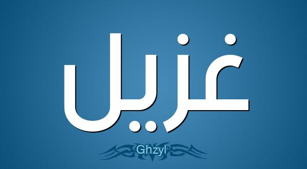 صورة معنى اسم غزيل , تعرف على اصل كلمه غزال ومعناه