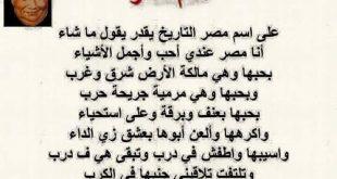 صور قصيدة شعر عن مصر , اروع كلمات تقال في حق مصر