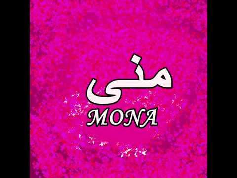 صورة معنى اسم منى في اللغة العربية , تعرف على معاني والصفات الجميله لحاملي اسم منى