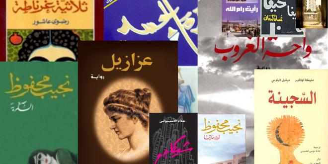 صور اجمل رواية عربية , تعرف على جمال الروايات