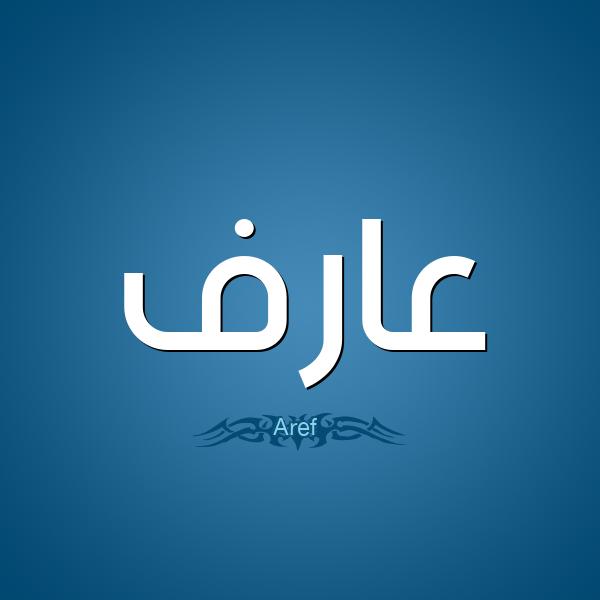 صورة معنى اسم عارف , تعرف على معاني وصفات اسم عارف