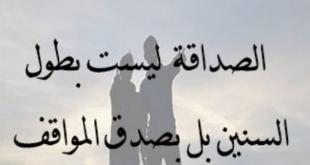 قصيدة فراق صديق , ماذا يقال عند فراق الصديق