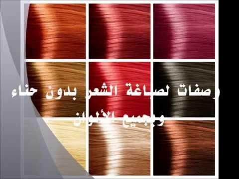 صورة طريقة صبغ الشعر الاسود , الالوان التي يمكن تغيراليها الشعر الاسود