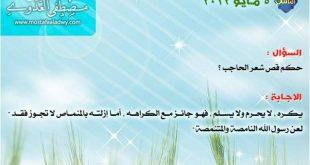 صور قص شعر الحاجب , راي الشرع في قص شعر الحاجب