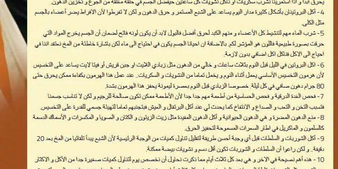 صورة رجيم العشر نصائح سالى فؤاد , للقضاء على السمنه اتبعي تلك التعليمات