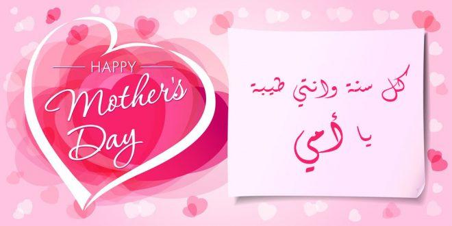 صور اجمل ما قيل عن الام في عيدها , اروع كلمات في حب الام