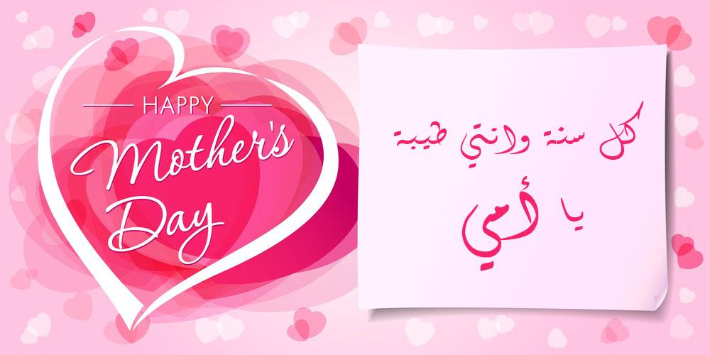 صورة اجمل ما قيل عن الام في عيدها , اروع كلمات في حب الام