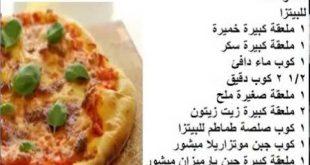 كيفية صنع البيتزا , طريقه اعداد البيتزا في المنزل