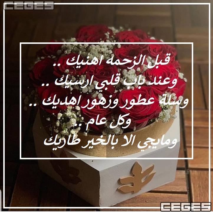 مجموعة صور لل مسجات عيد الاضحى للحبيب باللهجة الجزائرية