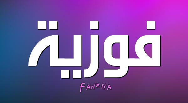 صورة معنى اسم فوزية , معاني الاسماء
