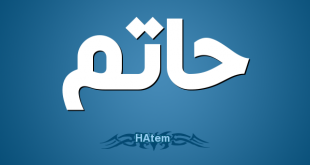 صورة مامعنى اسم حاتم , صفات حامله