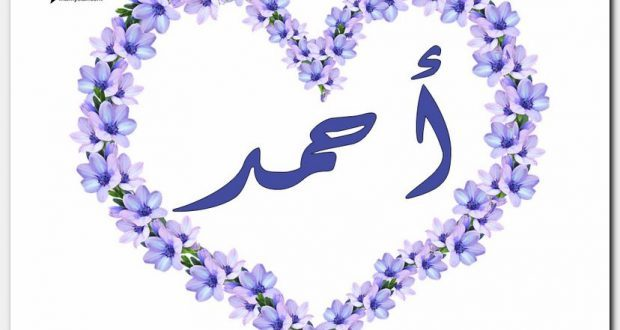 صور معنى اسم احمد وصفات حامل الاسم , من اسماء النبي