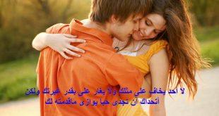 اجمل اللحظات الرومانسية , احلى اللحظات بينك وبين زوجك