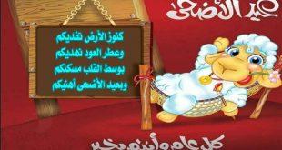 شعر عيد الاضحى , كلمات حول عيد الاضحى المبارك