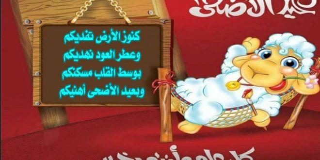 صورة شعر عيد الاضحى , كلمات حول عيد الاضحى المبارك