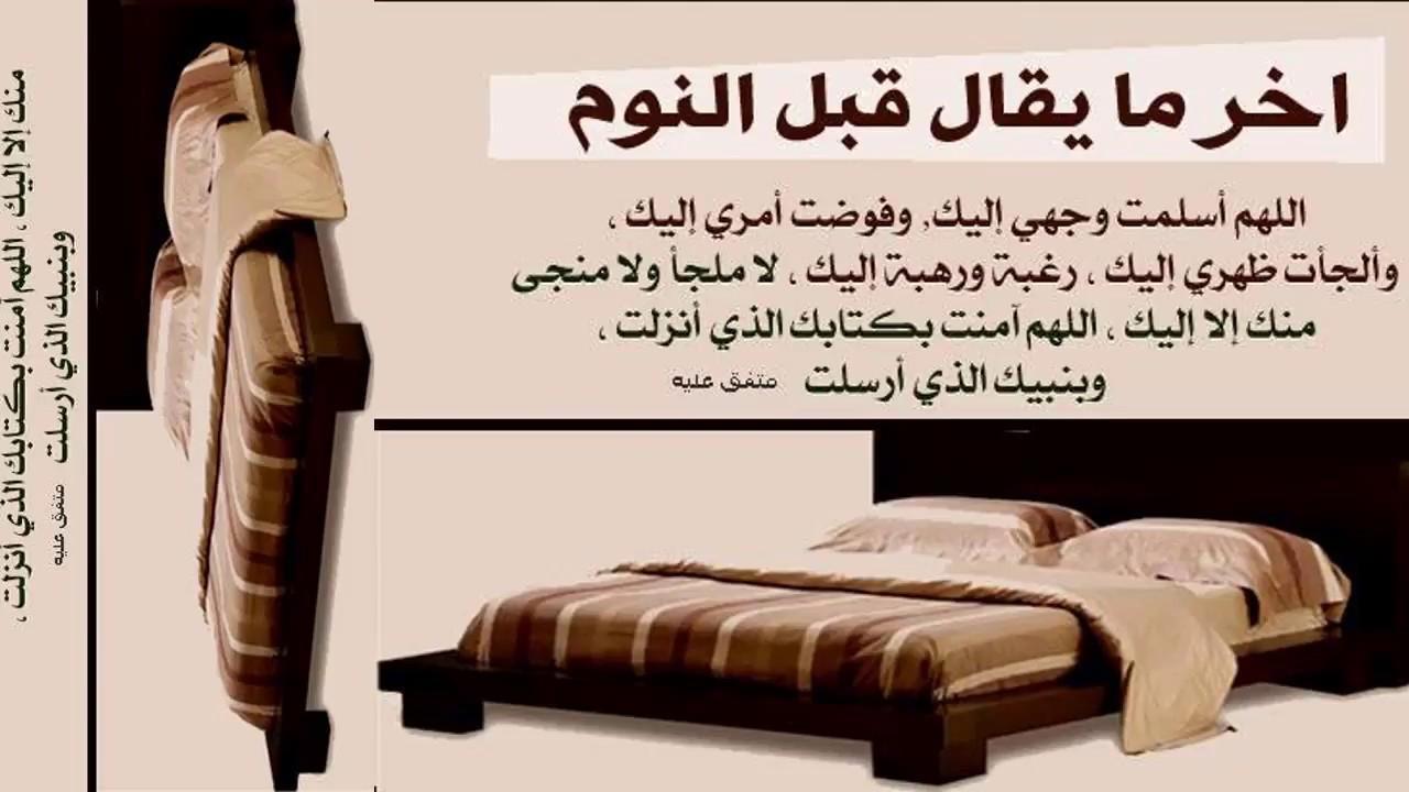 صورة اذكار المساء قبل النوم , فوائد ذكرك لله قبل نومك