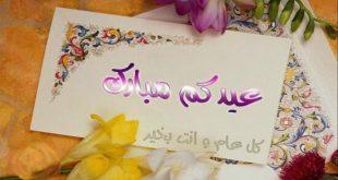 صورة رسائل تهنئة بمناسبة العيد , اروع كلمات ترسلها لاحبابك في العيد