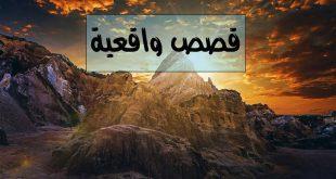 صورة قصص واقعيه سعوديه , قصه سعوديه لها عبره