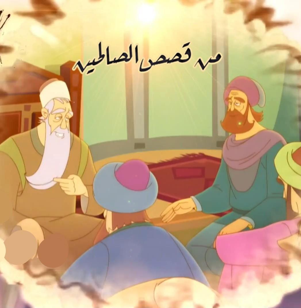 صورة قصص التابعين والصالحين , قصص اسلاميه عن الصحابه